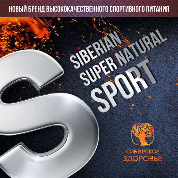 Siberian Super Natural Sport каталог спортивного питания сибирское здоровье 2018