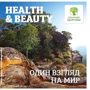 HEALTH&BEAUTY ОДИН ВЗГЛЯД НА МИР ОСЕНЬ 2018