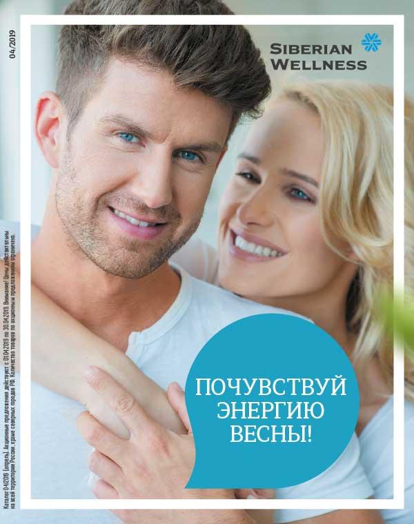 ПОЧУВСТВУЙ ЭНЕРГИЮ ВЕСНЫ! Апрель 2019 Сибирское здоровье