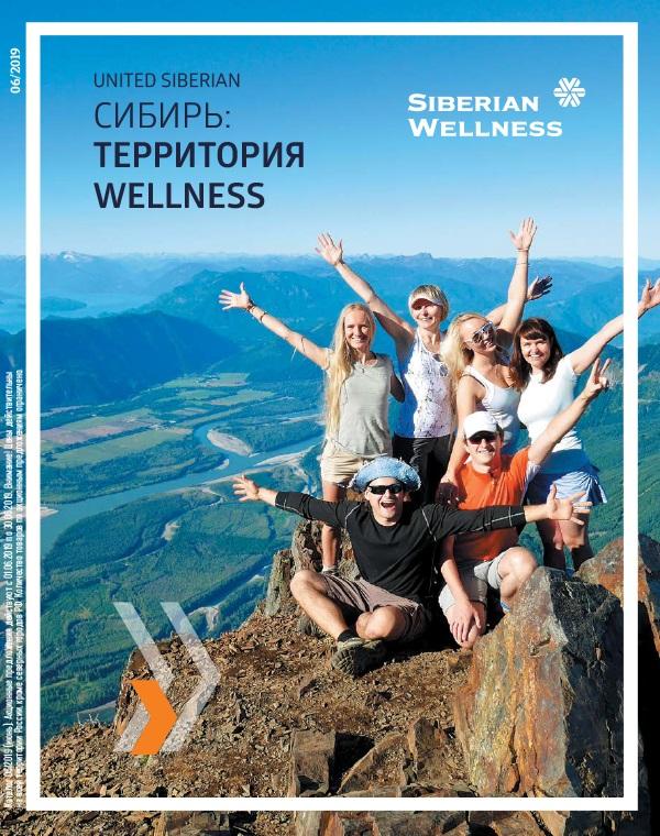 UNITED SIBERIAN СИБИРЬ: ТЕРРИТОРИЯ WELLNESS июнь 2019 Сибирское здоровье