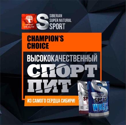 Siberian Super Natural Sport каталог спортивного питания сибирское здоровье 2019