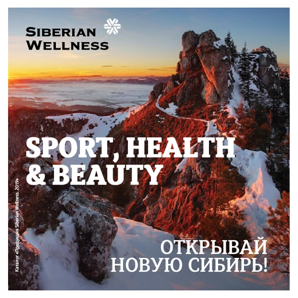 ОТКРЫВАЙ НОВУЮ СИБИРЬ! Каталог 2019 Сибирское здоровье